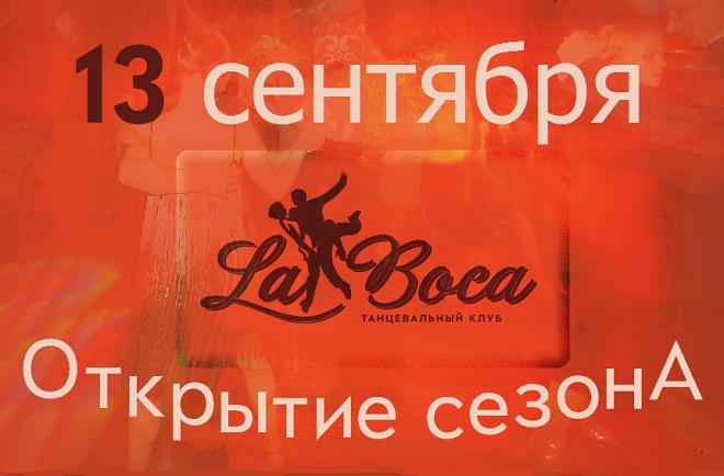 открытие сезона ла бока вечеринка 13 сентября la boca dance