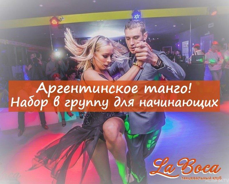 tango_begginer