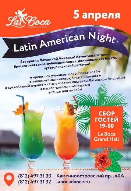 Вечеринка в танцевальном клубе Latin American Night