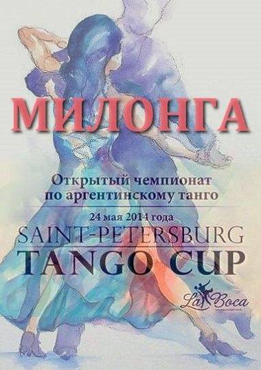 CUP-milonga