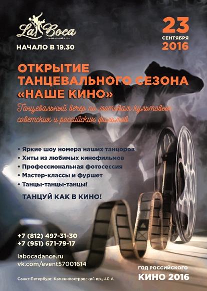 nashe_kino