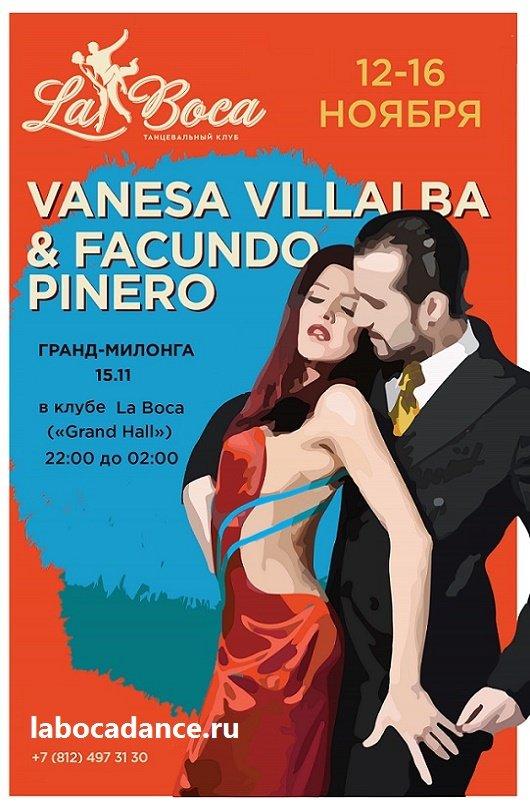 Мастер-класс по аргентинскому танго