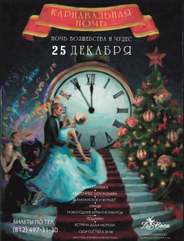 карнавальная ночь 2016 новый год