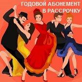 абонемент на танцы рассрочка