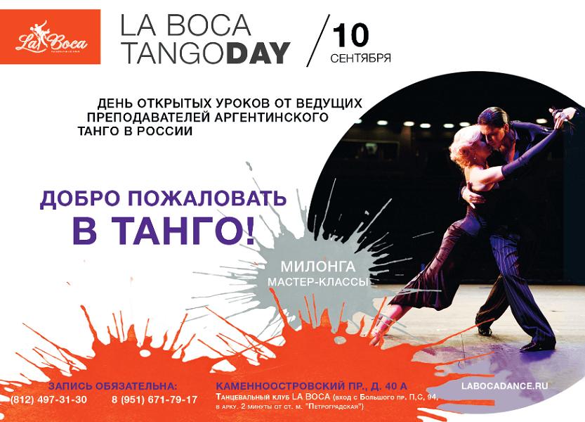 tango_day