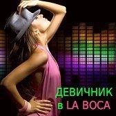 девичник танцы
