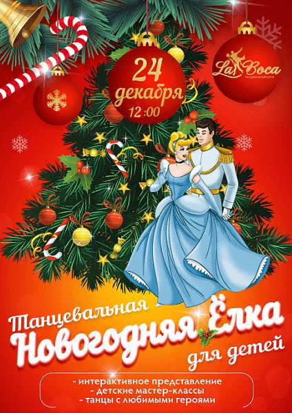 елка для детей в Петербурге