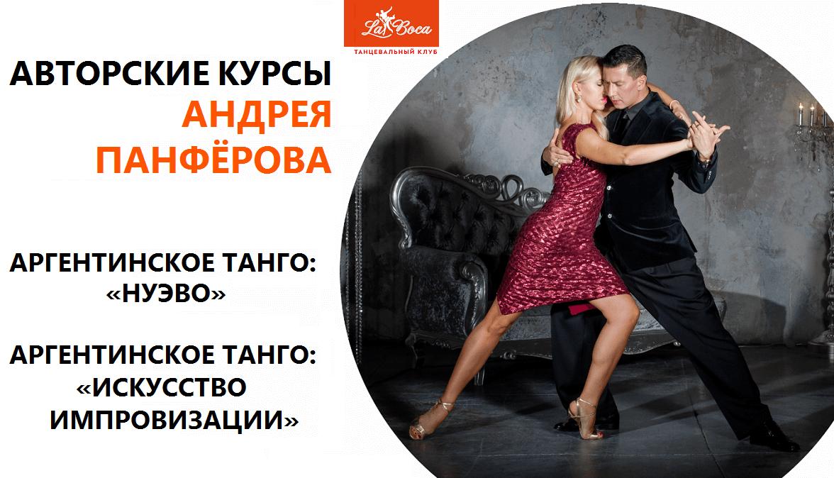 панферов андрей курс танго