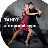 kurs_tango_mini