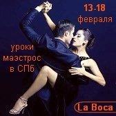 семинар танго спб