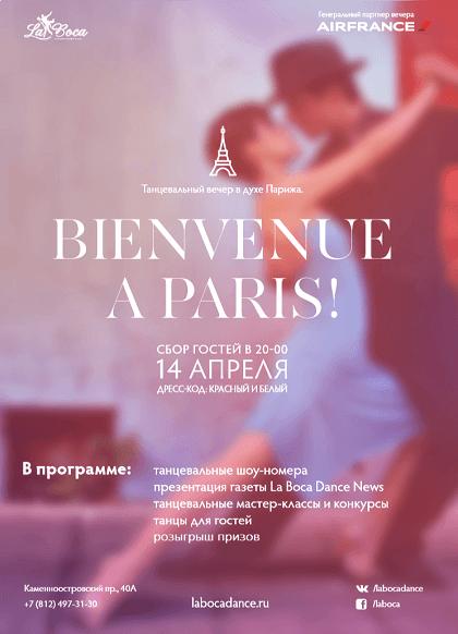 танцевальная вечеринка париж