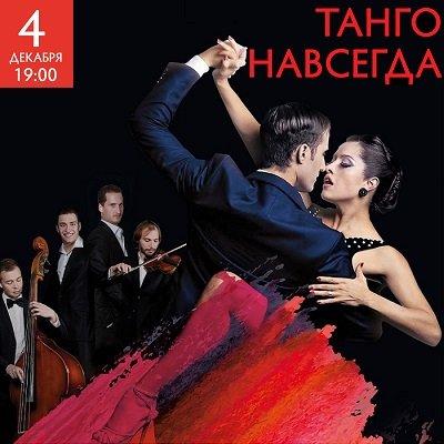 танго шоу навсегда