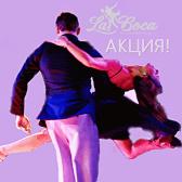 скидка танцы уроки
