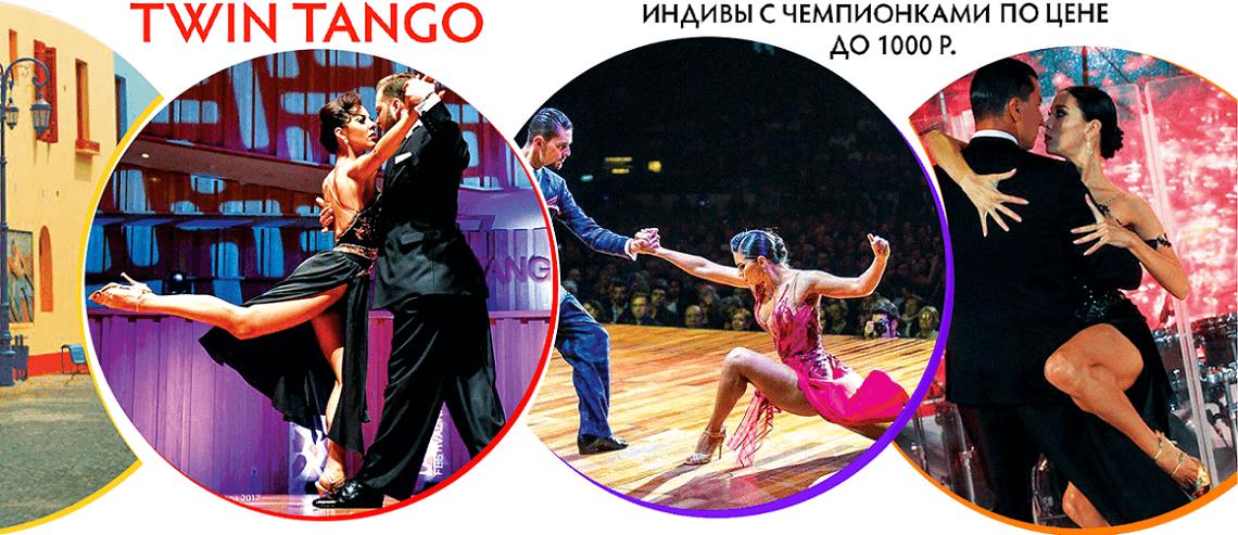 индивидуально танго