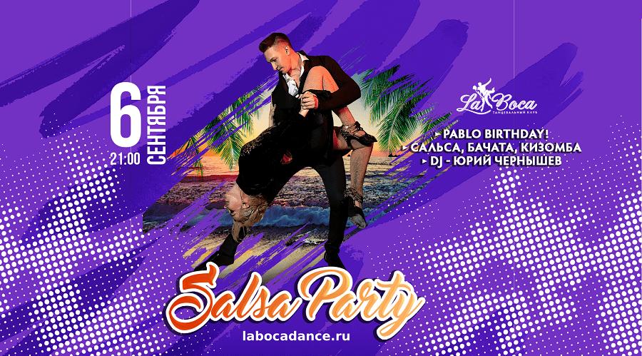Salsa party 6 СЕНТЯБРЯ1