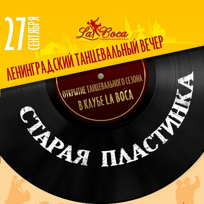 СТАРАЯ ПЛАСТИНКА. Ленинградский вечер танцев