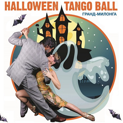 Halloween milonga peralta