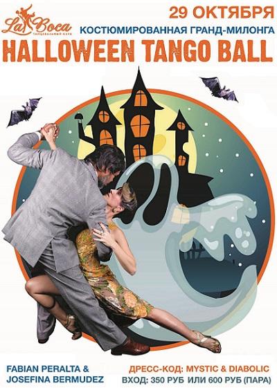 Halloween tango2