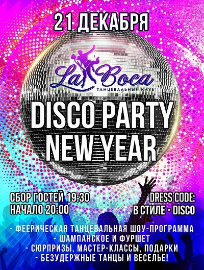 New YEAR 2020 disco1