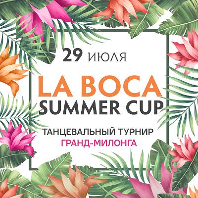 la boca summer cup 19 июля