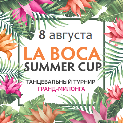summer cup mini