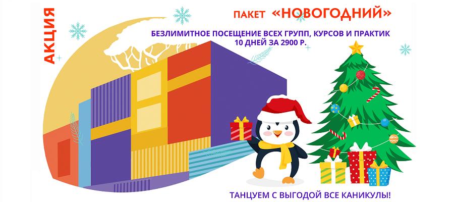пакет новогодний абонемент на танцы