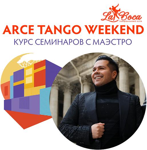 Arce семинары танго